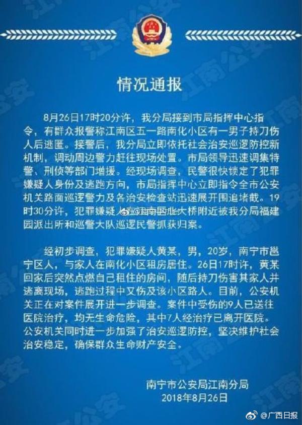 南宁持刀伤人案 9人伤嫌犯被抓