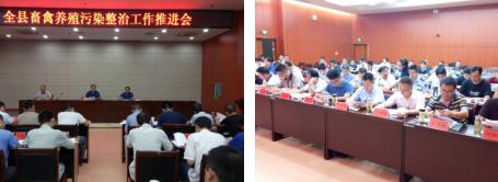 蕲春县召开畜禽养殖污染整治工作推进会