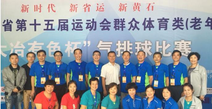 黄冈市代表队获省十五运会群体类(老年人)气排球比赛男子组冠军