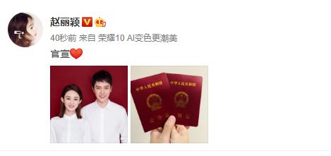 赵丽颖冯绍峰晒结婚照宣布喜讯