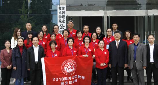 2018海外华文教师澳门威尼斯人线上娱乐培训班在黄冈职院学校举行