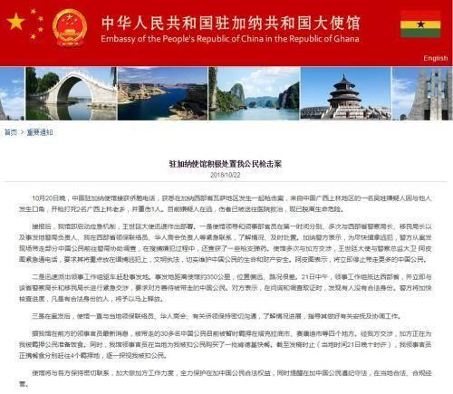 中国公民加纳发生枪案2死1伤