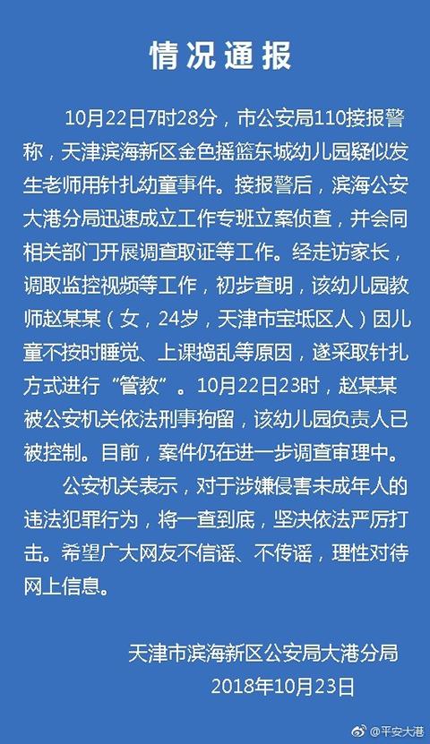 天津幼教针扎幼儿 老师被刑拘负责人被控