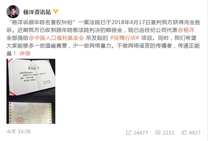 杨洋捐献赔偿金