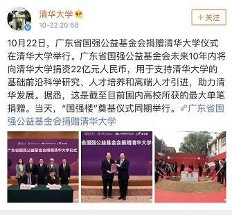 清华获22亿捐款 杨国强向清华捐22亿