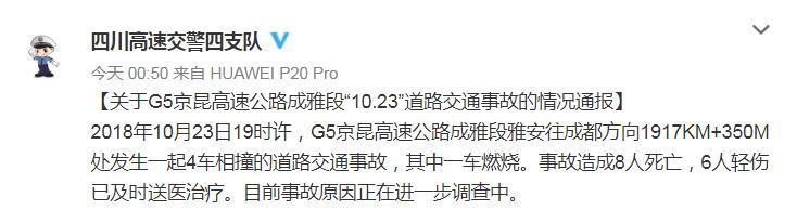 京昆高速成雅段4车相撞 1车燃烧8人死亡