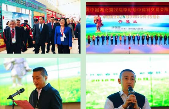 第28届李时珍药交会现场签约项目16个,协议投资额87.18亿元