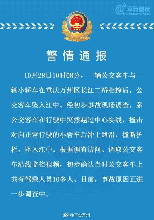 重庆万州公交坠江事故原因 越线行驶致撞车