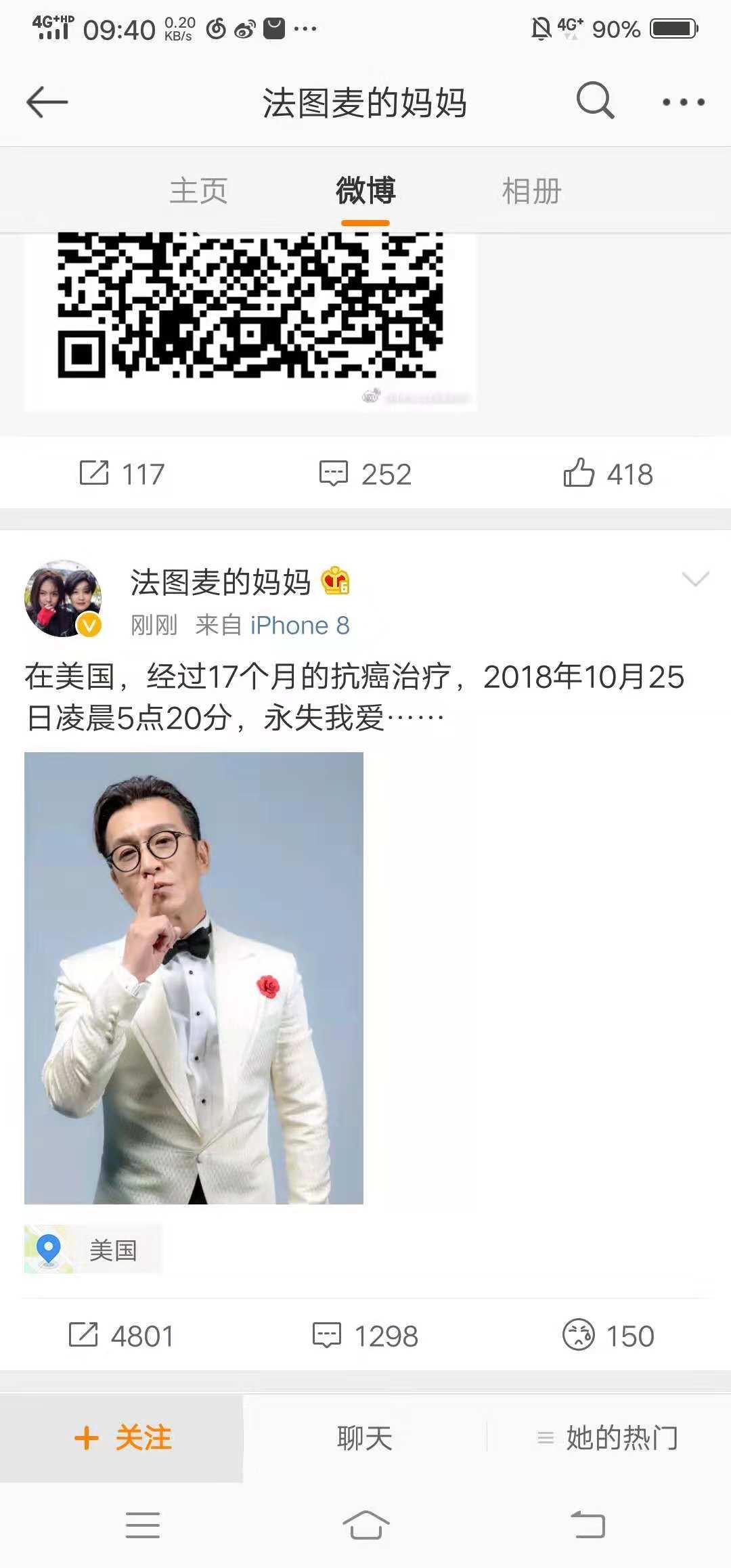 哈文证实李咏去世 抗癌17个月去世