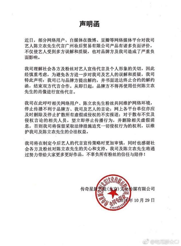 陈立农方发声明要解约代言 品牌方将追责