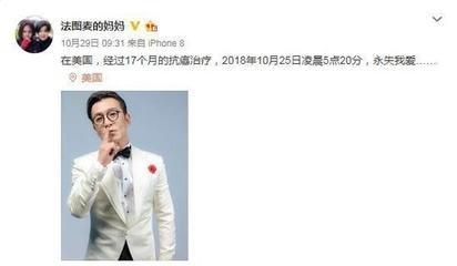 李咏葬礼细节披露 李咏因癌症在美国去世