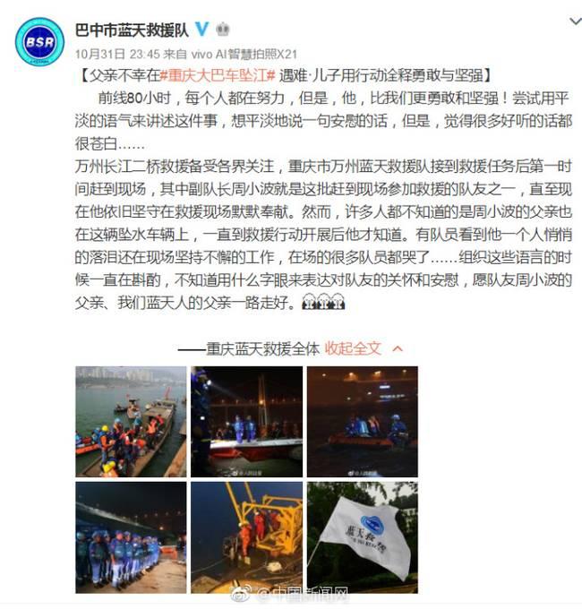 父亲坠江儿子救援 重庆坠江公交打捞出水