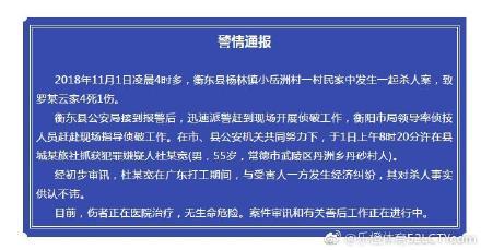 湖南衡东杀人案 因经济纠纷致4死1伤