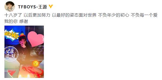 王源十八岁生日 对镜比V画风可爱 王源十八岁的生日照片
