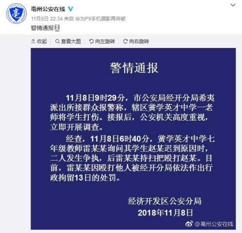 学生迟到遭殴打 涉事老师被停职拘留13日