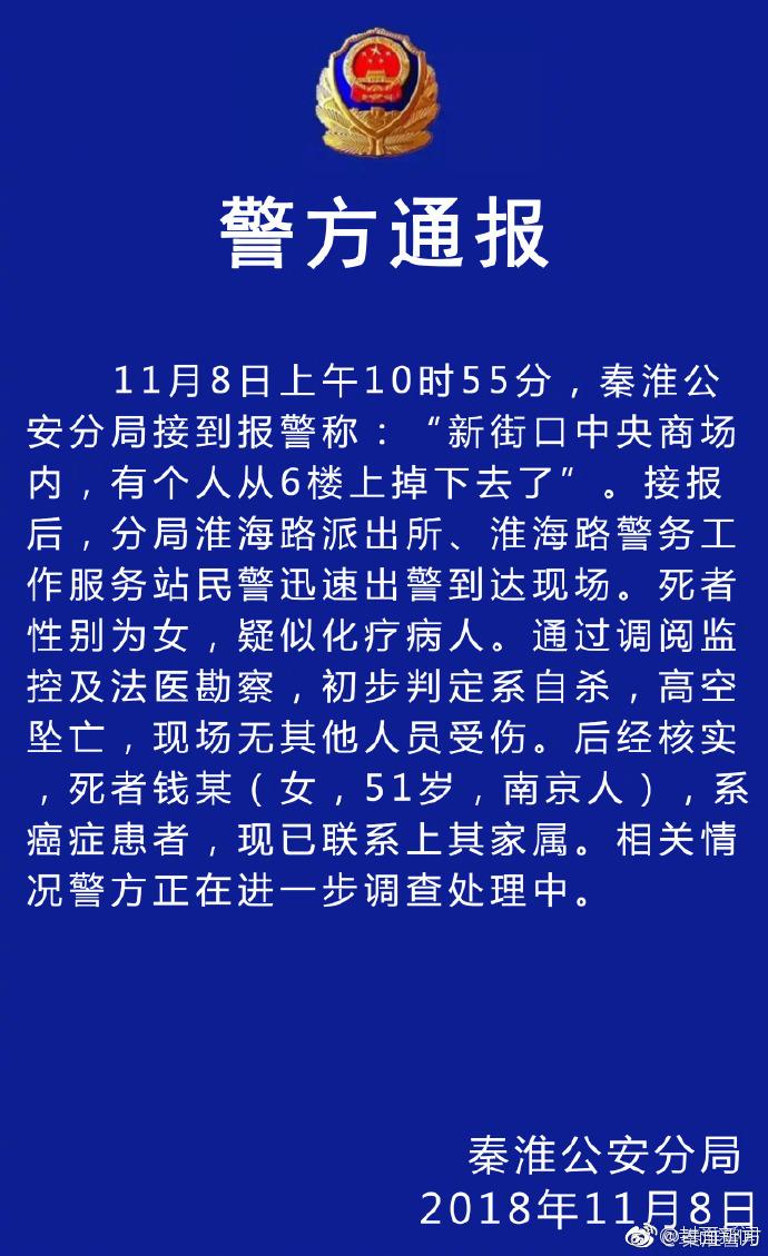 南京商场女子坠亡 系患癌自杀