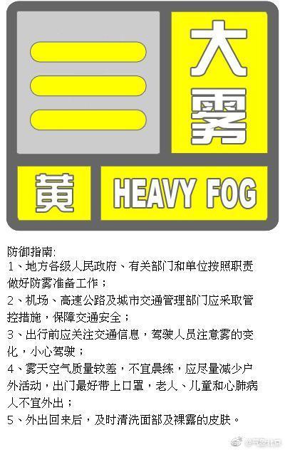 北京大雾黄色预警 局地能见度不足500米