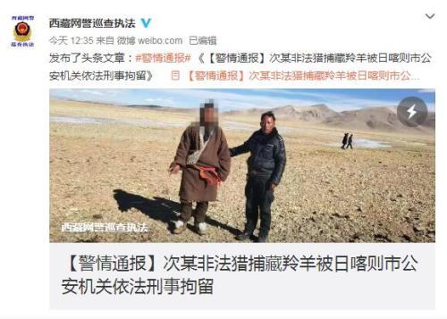 日喀则一男子涉嫌非法猎捕藏羚羊 被刑事拘留