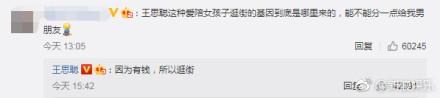 王思聪回应逛街 王思聪和网红焦可然在一起了?