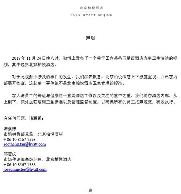 北京柏悦酒店回应 是单一事件已展开彻查