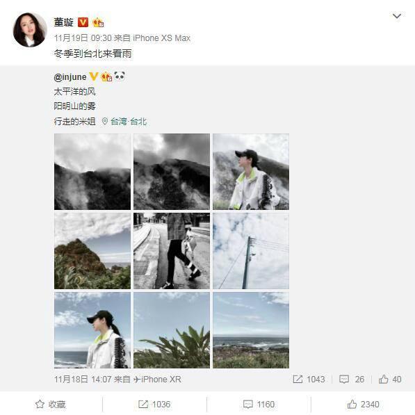 董璇低调游台北 高云翔董璇最新消息