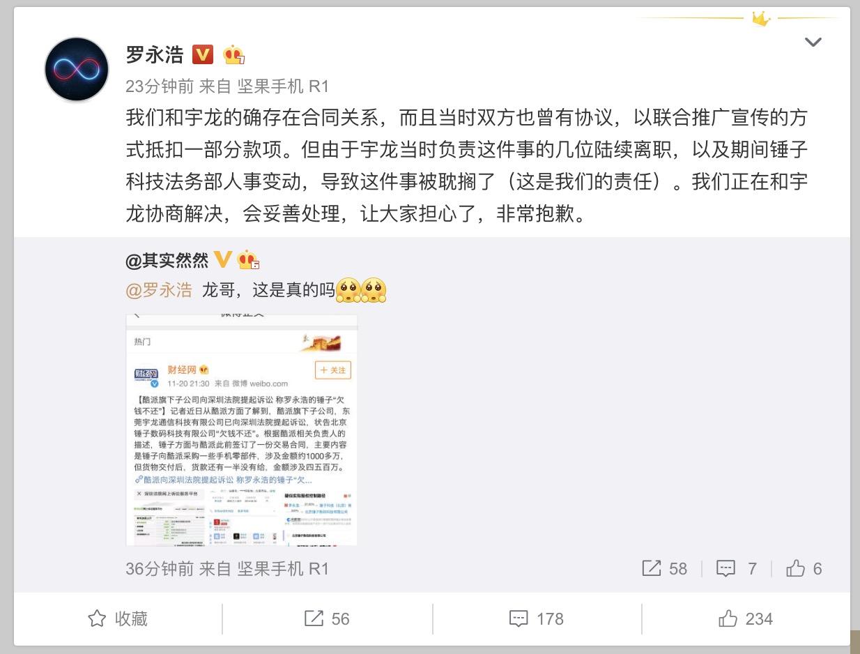 罗永浩回应酷派 酷派起诉锤子拖欠货款不还