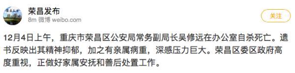 重庆荣昌区公安局副局长自杀死亡 吴修远自杀身亡