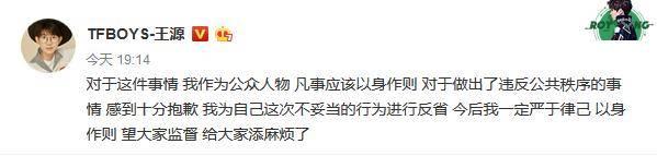 王源翻栏杆被拍 被狗仔追翻栏杆发文道歉