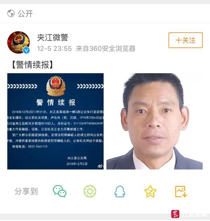 乐山公交爆炸通报 警方通缉嫌犯卢仕兵