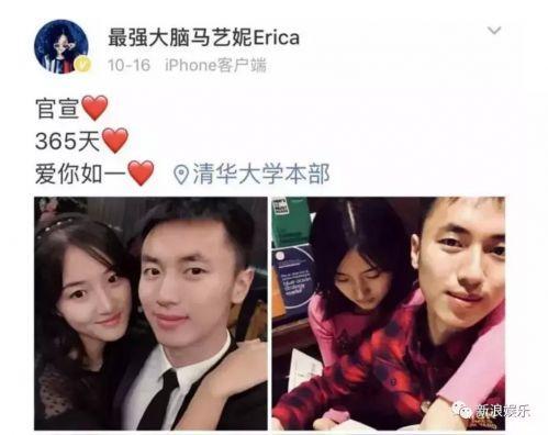 学霸情侣私生活混乱 马艺妮宋思睿约妹子3P曝光