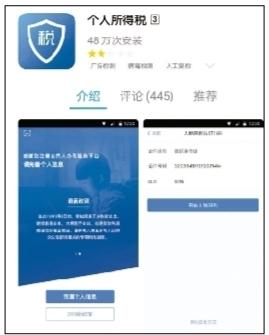 个人所得税app怎么注册 新版个人所得税app