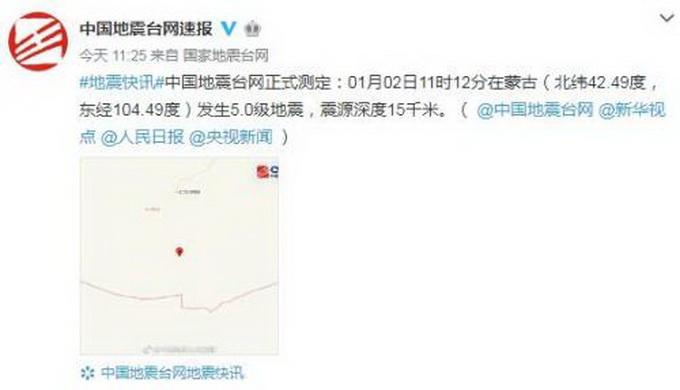 蒙古5.0级地震 遇到地震时应该怎么办?