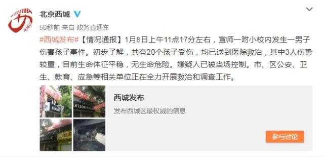 北京西城宣师一附小校内发生男子伤害孩子事件 20个孩子受伤