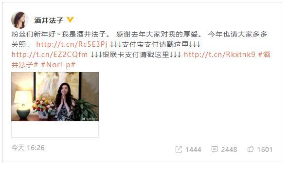 """酒井法子在线乞讨 被网友调侃""""国际乞丐"""""""