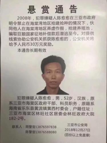 科员骗取征地补偿款潜逃多年警方 悬赏30万通缉陈愈愈