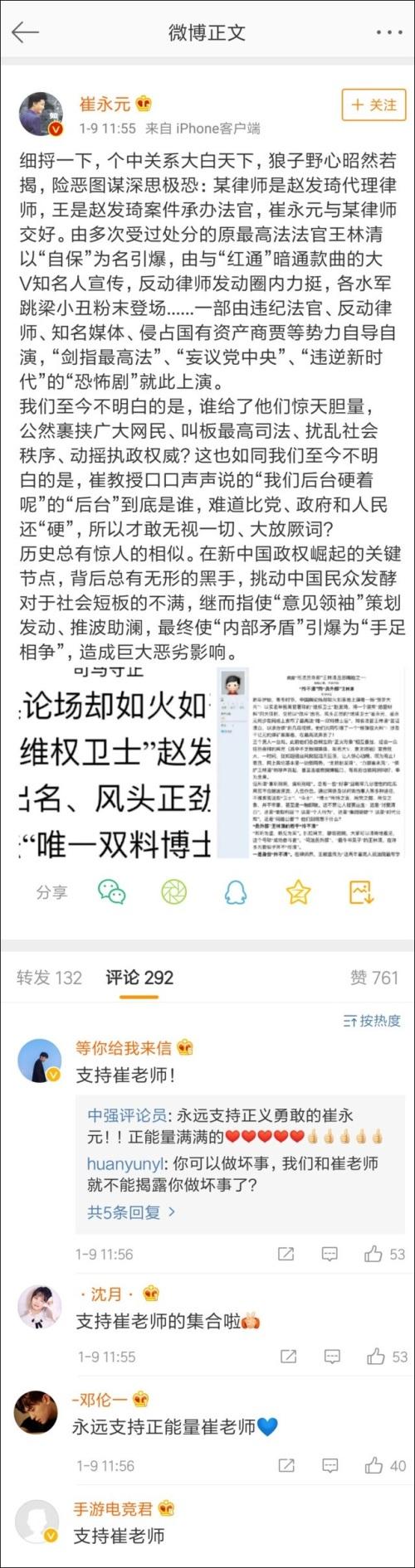崔永元微博翻车 疑发错微博自己骂自己