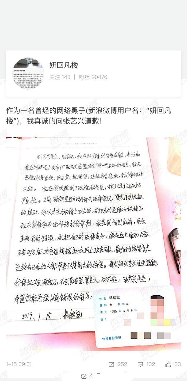 张艺兴名誉权案3月开庭 被告手写道歉信道歉