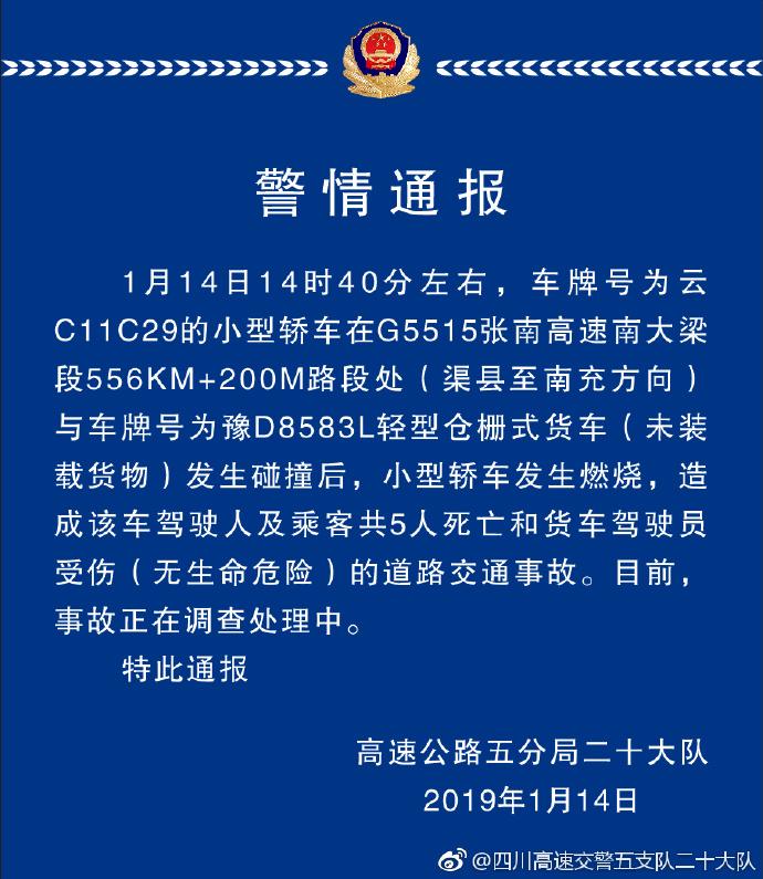 张南高速一轿车与货车发生碰撞燃烧 5死1伤事故原因调查中