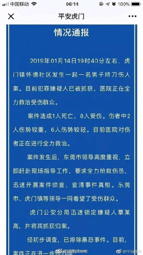 东莞虎门发生持刀伤人事件 1死8伤嫌犯被抓
