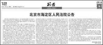 陈凯歌履行法院判决 邱路光名誉权案履行完毕