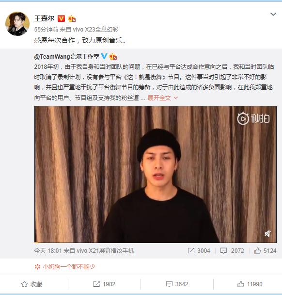 王嘉尔承认违约 因取消《这就是街舞》录制道歉