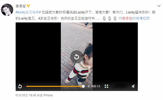 李承铉为女儿庆生 4岁Lucky漂亮似妈妈戚薇