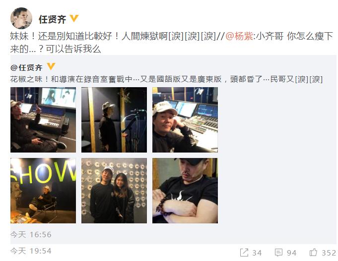 杨紫问任贤齐瘦身法 两人互动引网友围观