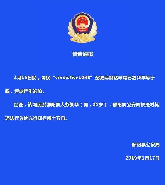 男子微博跟帖辱骂已故科学家 被拘留15日