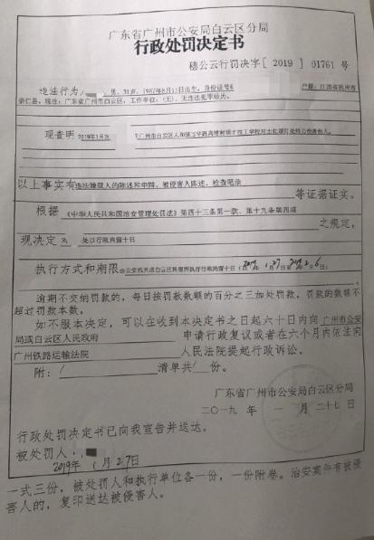嘀嗒顺风车伤人 涉事车主拘留10日永久封禁账号