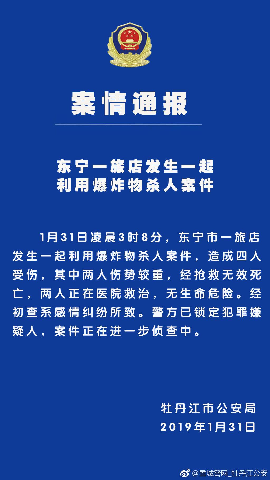 黑龙江一旅店爆炸 系感情纠纷用爆炸物杀人