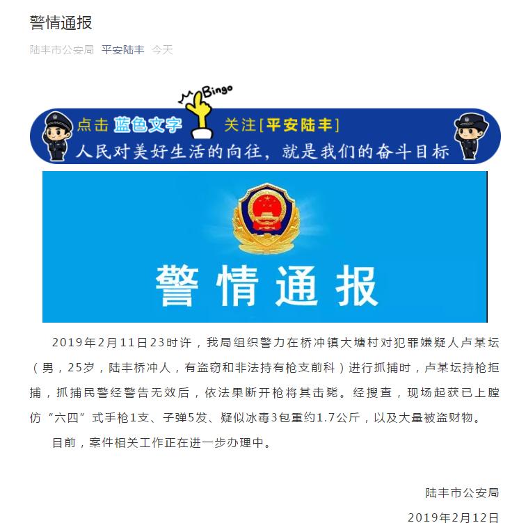 广东陆丰一嫌犯持枪拒捕被击毙 查获3包疑似冰毒及被盗财物