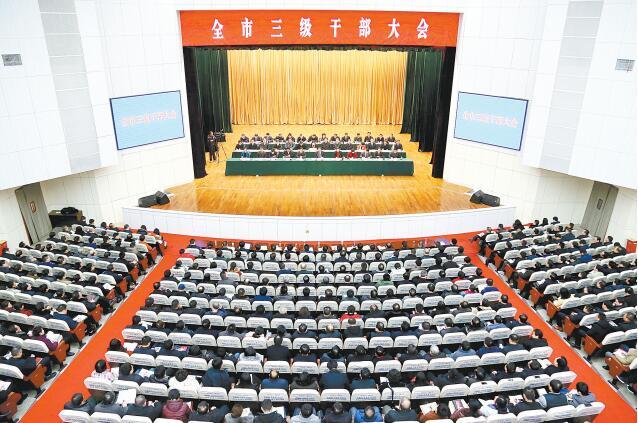 黄冈市三级干部大会召开 邱丽新主持会议