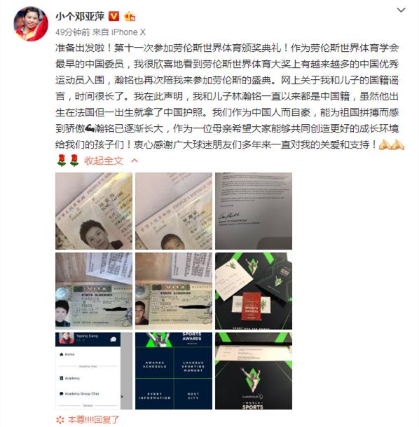 邓亚萍回应国籍质疑 邓亚萍现在是哪国国籍