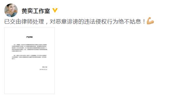 黄奕工作室发声明 斥黄毅清诽谤将维权